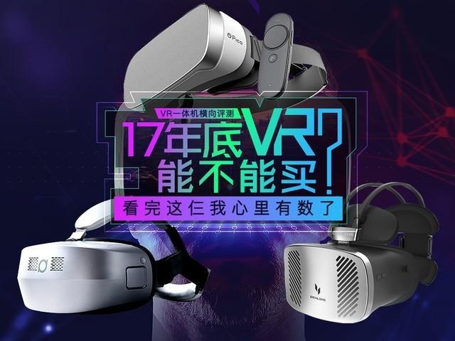 17年VR能不能买 看完这仨我心里有数了