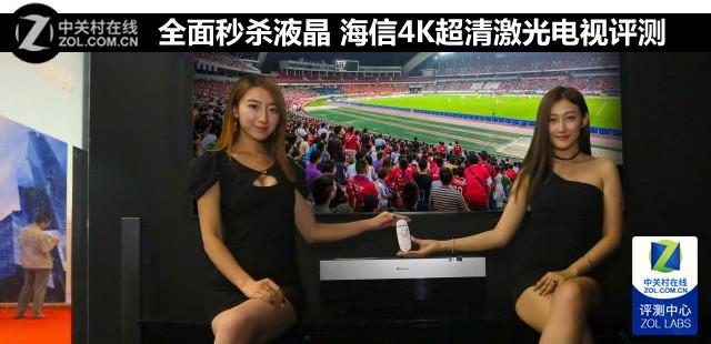 全面秒杀液晶 海信4K高清激光电视评测