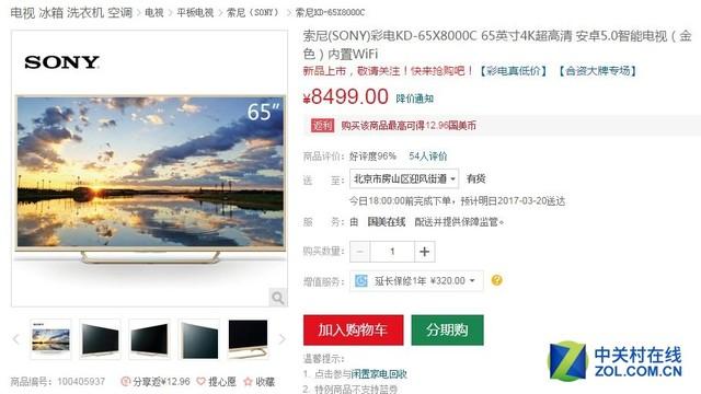 电视猛降榜 65吋超清电视竟暴跌1600元