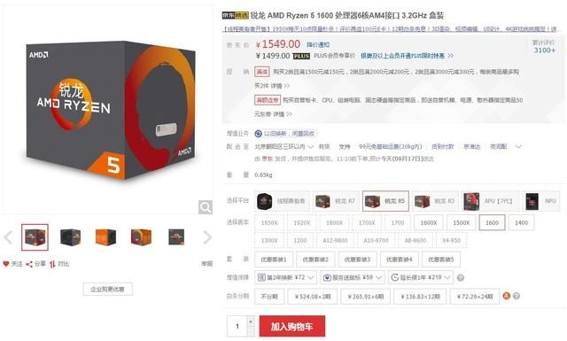 主流游戏利器!性价比AMD锐龙51600京东热卖