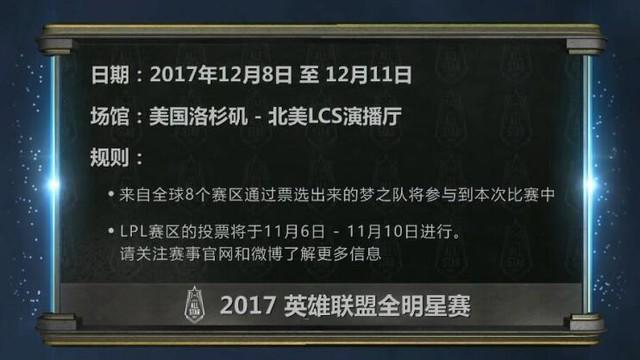 2017全明星赛LPL赛区11月6日开始投票