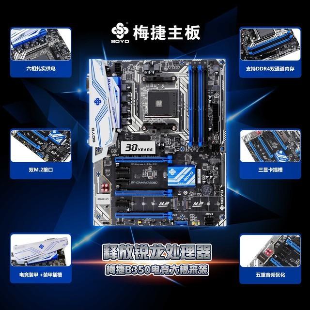 梅捷狂欢11.11 抢货就抢AMD锐龙平台