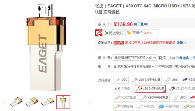 双接口高速传输 忆捷V80 OTG优盘促销