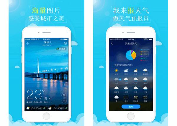 天气app排行榜_有了这些天气app,想不拍出大片都难