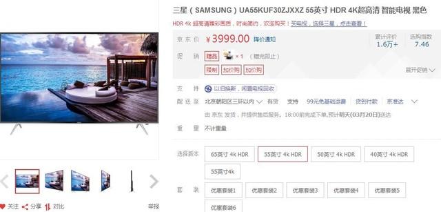 大屏超清HDR 三星55英寸电视京东3999元