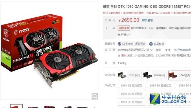 价格有降 微星GTX 1060京东售2699元