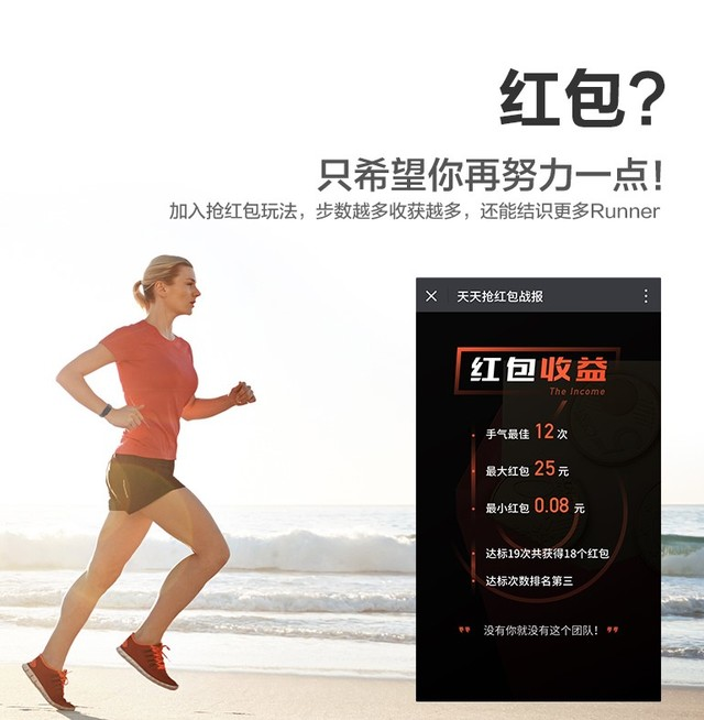 腾讯进入手环市场 Pacewear S8开启众筹