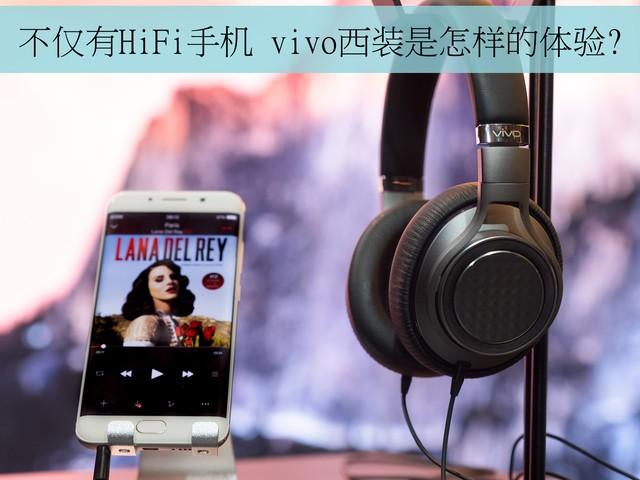 不仅有HiFi手机 vivo西装是怎样的体验?