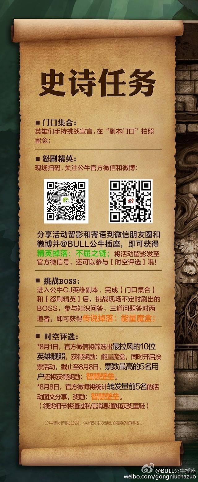 """公牛插座""""三大神器""""曝光 刷新CJ展前热门亮点"""