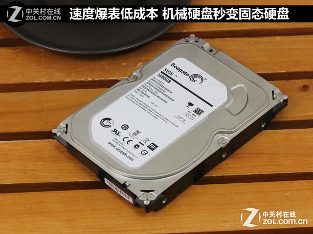 速度爆表低成本 机械硬盘秒变固态硬盘