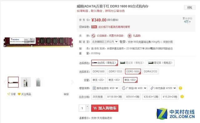 经典好条 威刚万紫千红 DDR3 8G促销