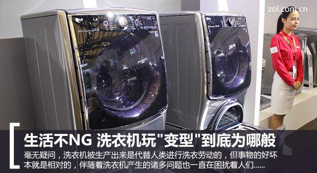 """生活不NG[1]:洗衣机玩""""变型""""到底为哪般"""