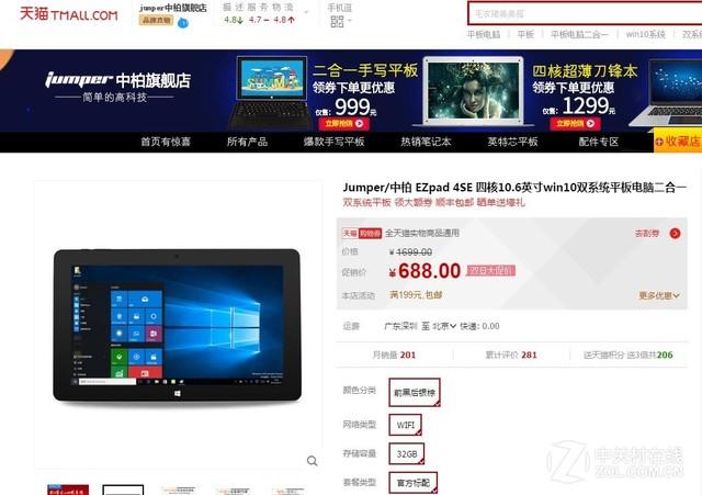 娱乐影音多面用 中柏EZpad 4SE京东抢购