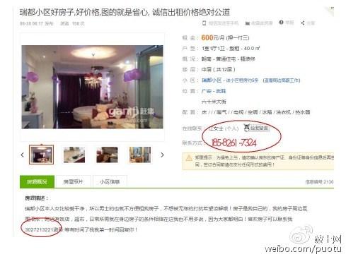闲鱼58赶集骗局大揭秘:很多人已经中招