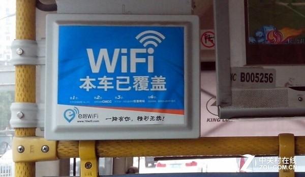 免费WiFi虽方便 隐私被无良服务商贩卖