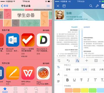 WPS大揭秘:一年靠什么五次登App Store推荐榜?