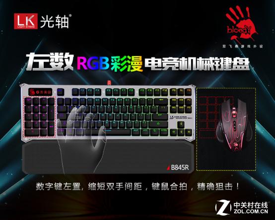 左数RGB彩漫机械键盘 操作快捷一招解决
