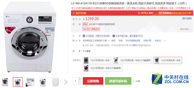 今日超值:LG洗烘一体机低价还有好礼相赠