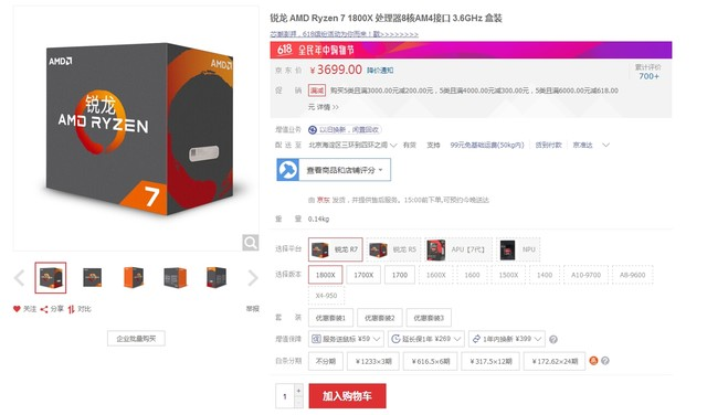 高端玩家首选 Ryzen 1800X京东售3699元