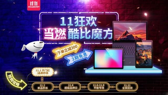 京东11月4日酷比魔方品牌日 最多下单减300