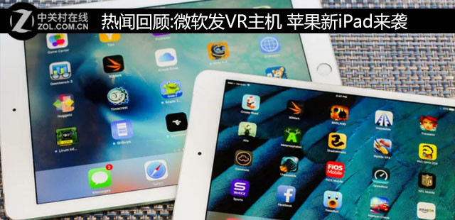 热闻回顾:微软发VR主机 苹果新iPad来袭