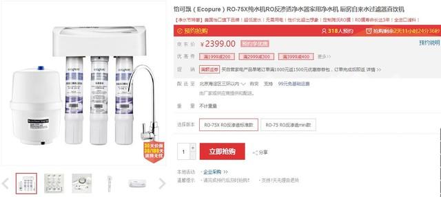 无电去除重金属 怡可飘RO-75x净水器仅售2399元