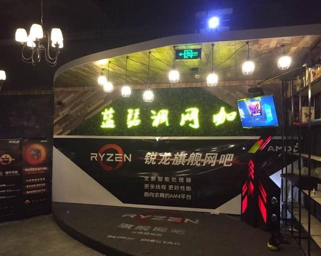 AMD锐龙处理器闪耀湖南蓝瑟调网咖!