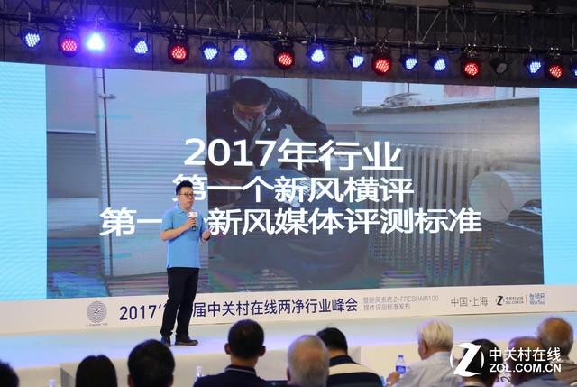 中关村在线发布新风系统评测标准Z-Freshair100