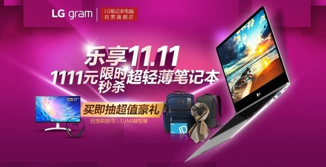 LG gram轻薄笔记本金色款上市 引领11.11大促