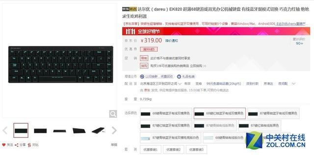 好物319元 达尔优EK820双模键盘快来抢