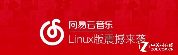 网易云音乐Linux版发布 超好用