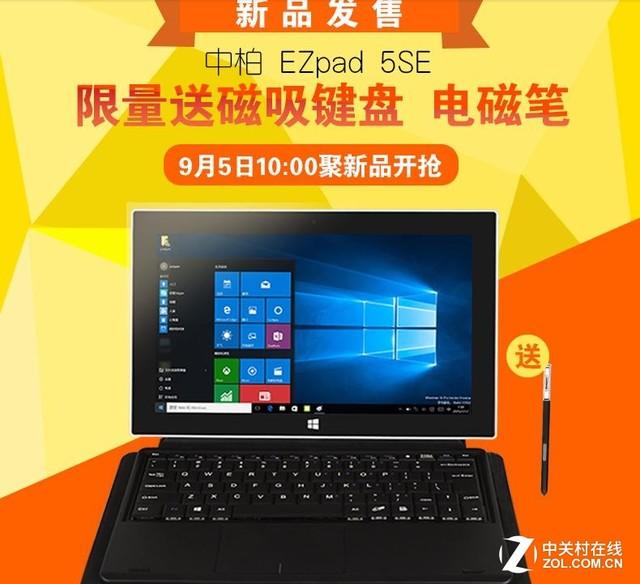 2合1手写Win10平板中柏EZpad 5SE新上市