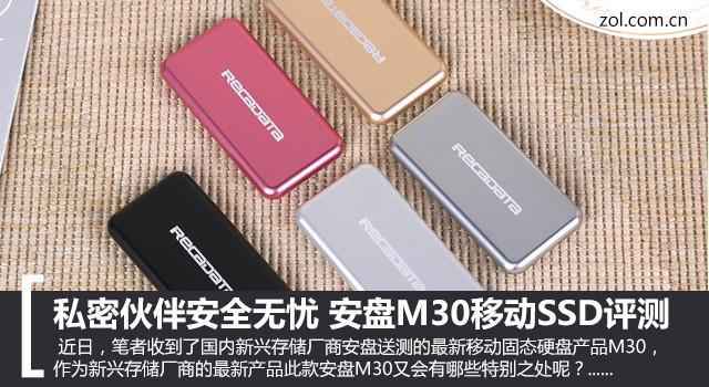 五色同框多彩生活 安盘M30移动SSD评测