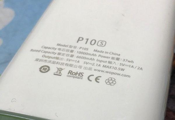 沃品P10s移动电源:如何选择一款正确的移动电源