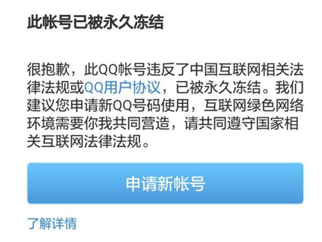 腾讯发怒:1800余个QQ账号惨遭永久冻结