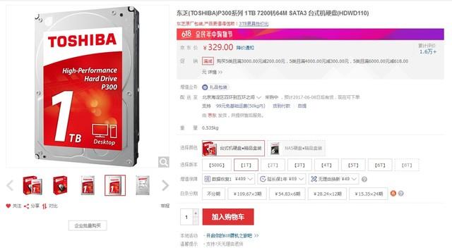 红色经典 东芝1TB机械京东火爆热卖