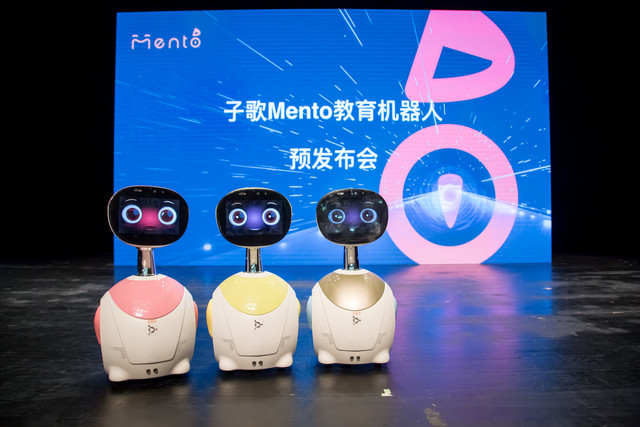 子歌Mento (馒头) 教育机器人产品预发布会