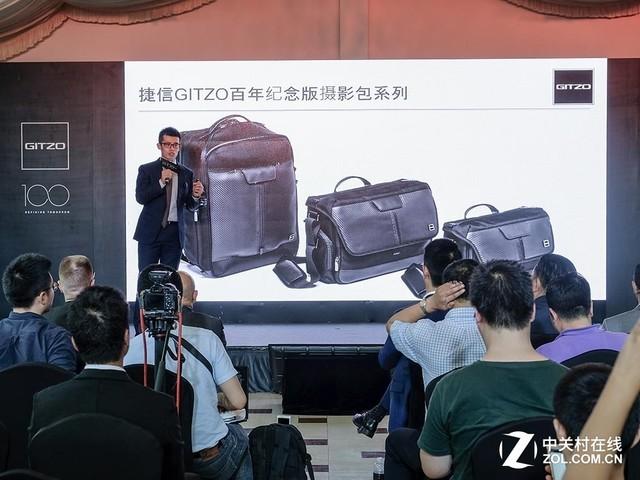 三新品齐发布 GITZO捷信百年庆典发布会