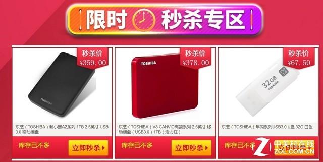 东芝超级品牌日活动开启!优惠享不停