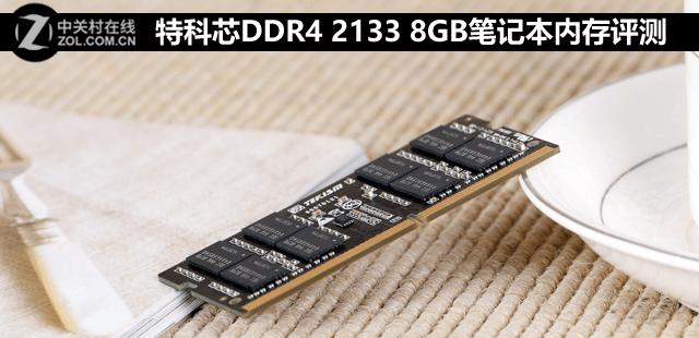 特科芯DDR4 2133 8GB笔记本内存评测