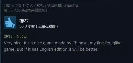国产独立游戏 《归家异途》Steam破十万