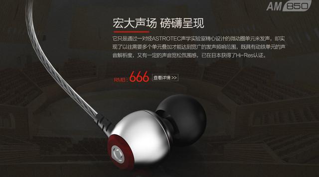 全音域新品阿思翠AM850重磅来袭