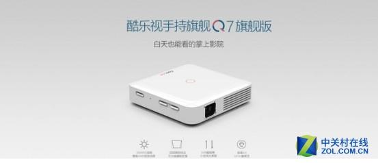 掌上智能影院 酷乐视Q7旗舰版全网首发