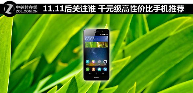 11.11后关注谁 千元级高性价比手机推荐