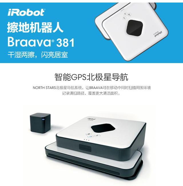 iRobot扫地+擦地机套装 惊爆价3599元