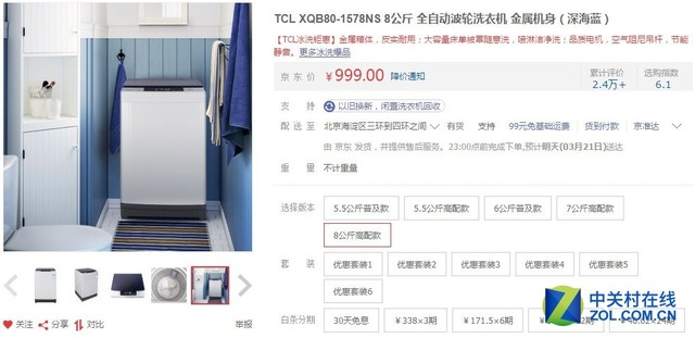 喷淋洗衣更洁净 TCL洗衣机京东钜惠不足千元