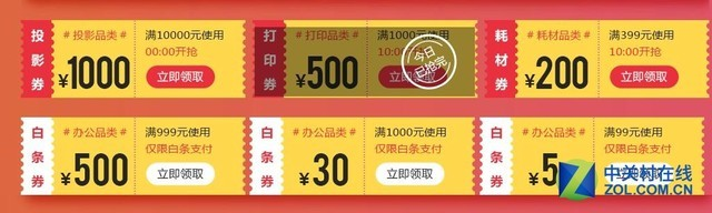 抢神券才能最低 京东办公神券1000-500