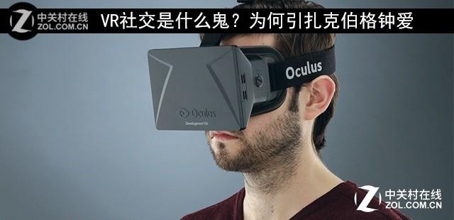 VR社交是什么鬼?为何引扎克伯格钟爱