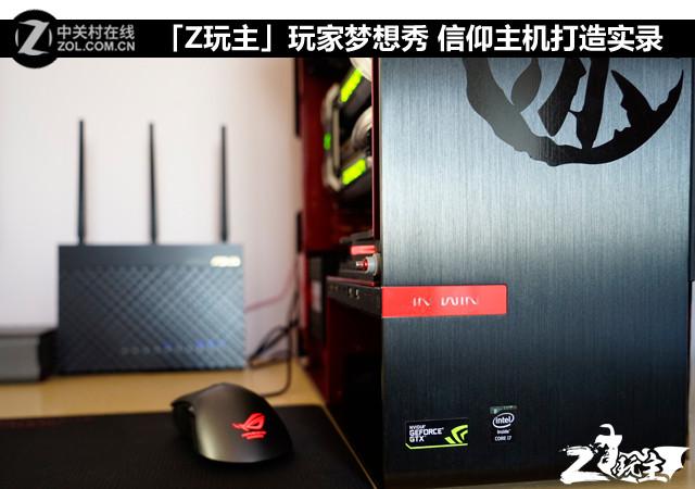 「Z玩主」玩家梦想秀 信仰主机打造实录