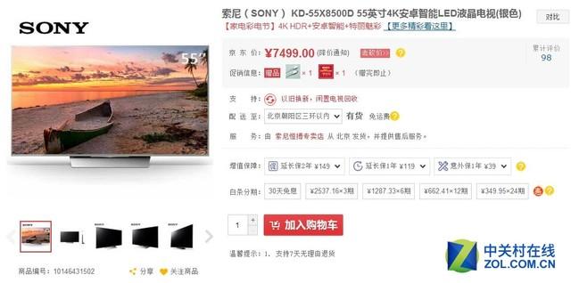 爆降700!索尼55英寸电视8500D仅7499